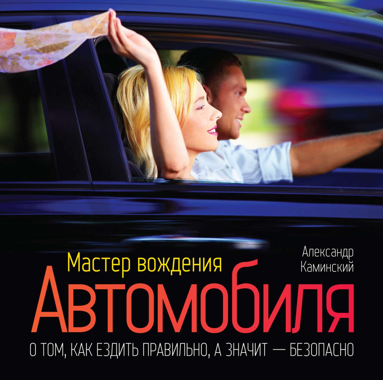 Скачать бесплатно книги по вождению автомобиля fb2