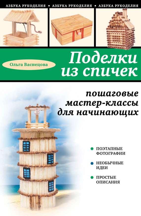 Ольга Васнецова бесплатно