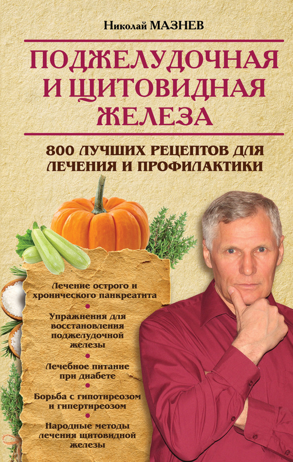 Николай Мазнев Поджелудочная и щитовидная железа. 800 лучших рецептов для лечения и профилактики ароматерапия щитовидная железа