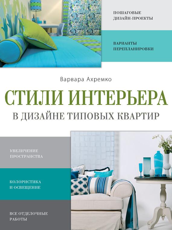 Варвара Ахремко Стили интерьера в дизайне типовых квартир