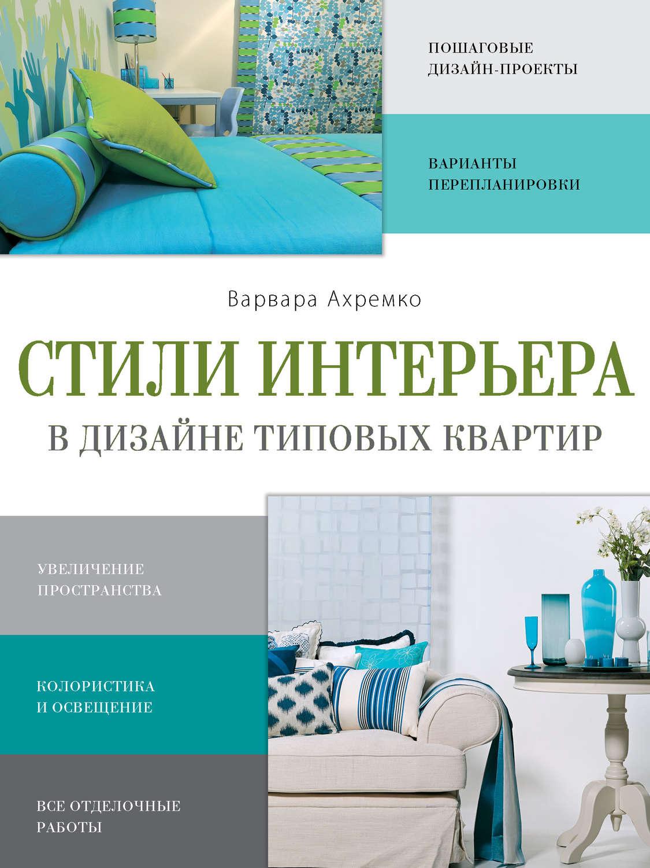 Книги по дизайну интерьера скачать   oxinmo   pinterest.