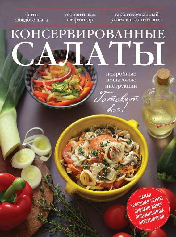 Отсутствует Консервированные салаты отсутствует заготовки из огурцов капусты баклажанов грибов