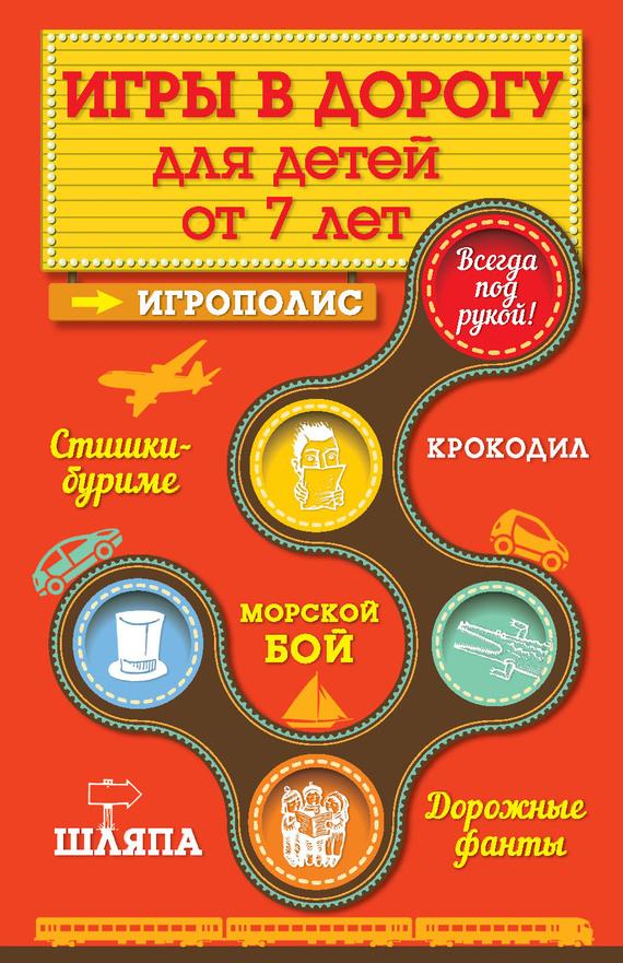 Ирина Парфенова Игры для детей от 7 лет в дорогу ирина парфенова словесные игры
