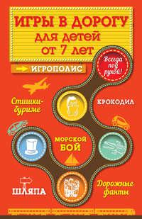Парфенова, Ирина  - Игры для детей от 7 лет в дорогу