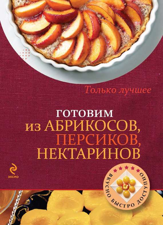 Отсутствует Готовим из абрикосов, персиков, нектаринов готовим из мяса