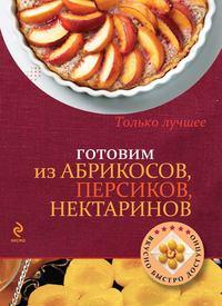 Отсутствует - Готовим из абрикосов, персиков, нектаринов