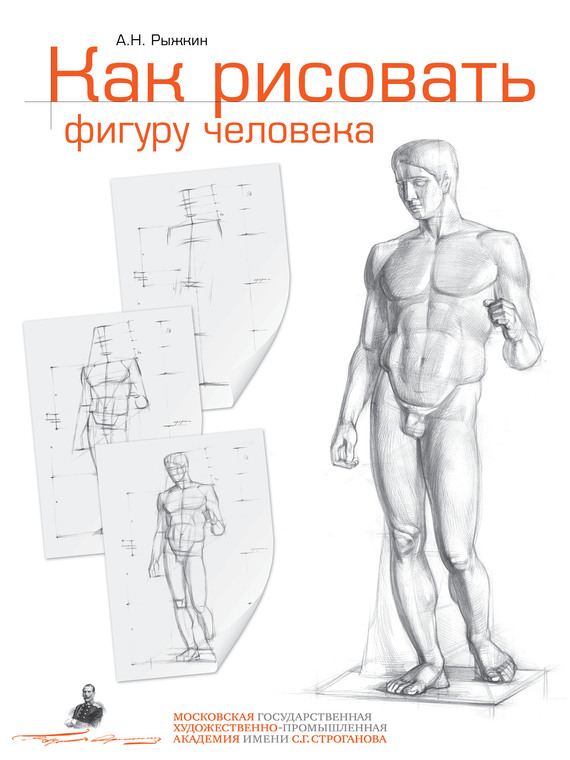 Бесплатно Как рисовать фигуру человека. РџРѕСЃРѕР±РёРµ для поступающих РІ художественные РІСѓР·С‹ скачать
