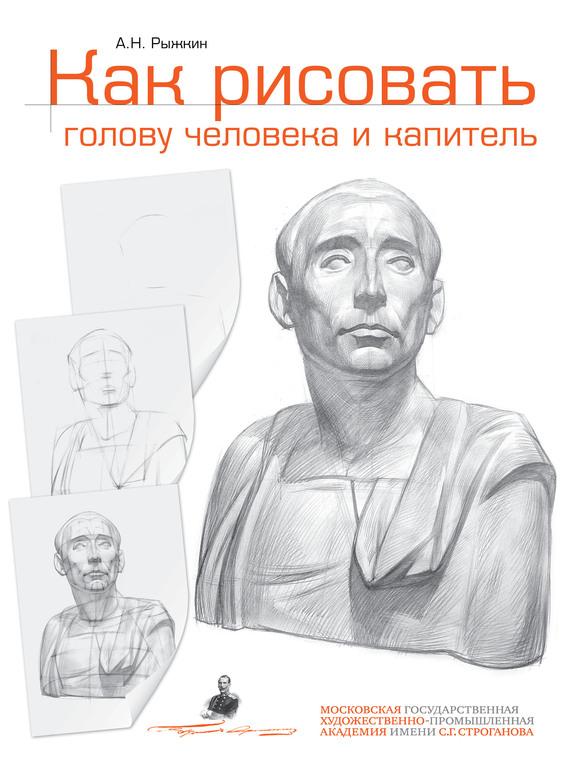 Бесплатно Как рисовать голову человека и капитель. Пособие для поступающих в художественные вузы скачать