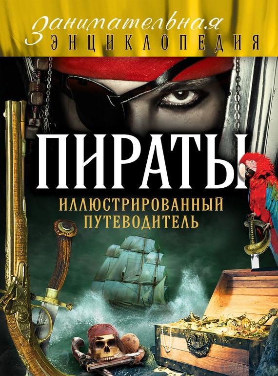 Пираты. Иллюстрированный путеводитель развивается романтически и возвышенно