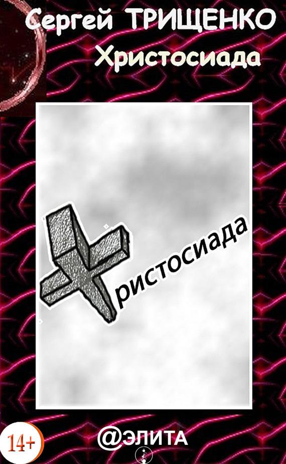 Сергей Трищенко Христосиада сергей трищенко христосиада