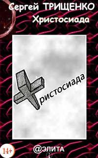 Трищенко, Сергей  - Христосиада