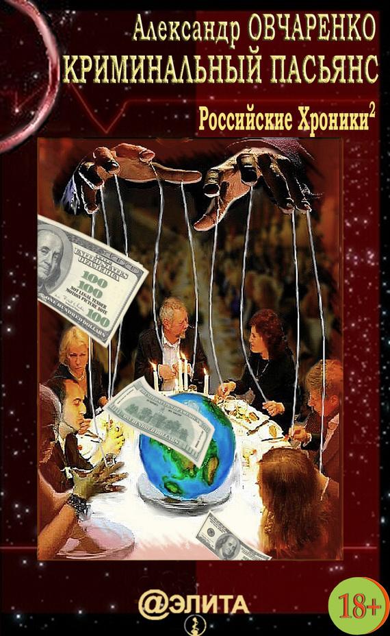 Книга Криминальный пасьянс