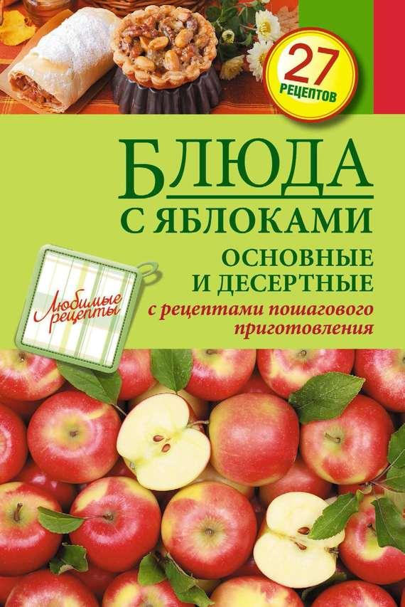 Отсутствует Блюда с яблоками. Основные и десертные ISBN: 978-5-699-73069-8 50 рецептов блюда с яблоками