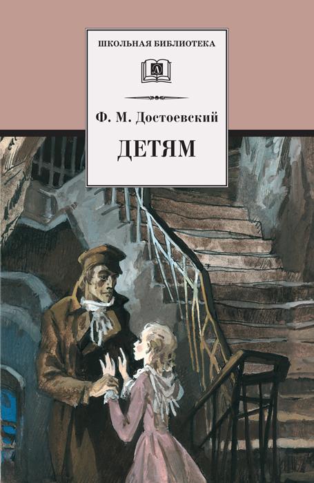 Федор Достоевский Детям (сборник) в ф яковлев посвящения сборник