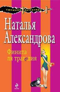Александрова, Наталья  - Финита ля трагедия