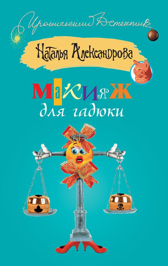 Обложка книги Макияж для гадюки, автор Александрова, Наталья