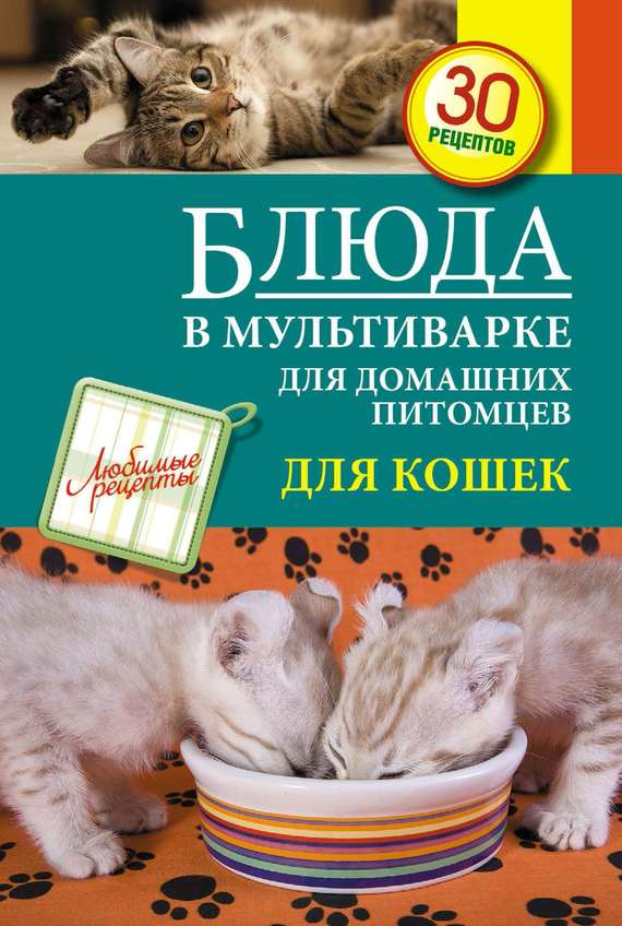 Отсутствует Блюда в мультиварке для домашних питомцев. Для кошек play doh игровой набор магазинчик домашних питомцев