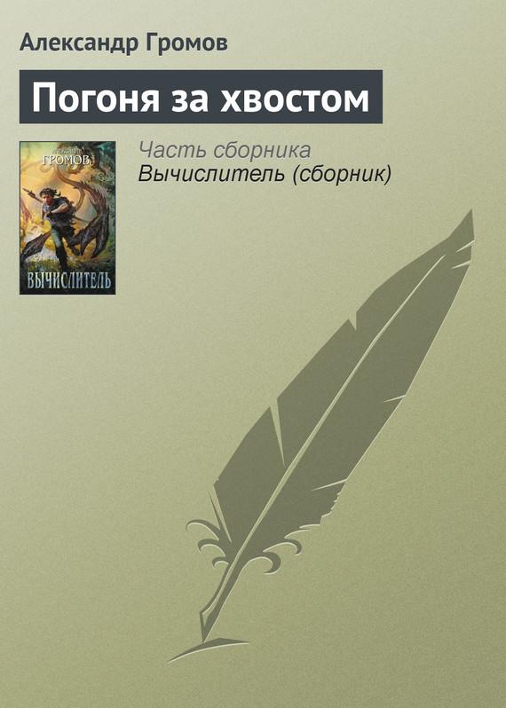 Александр Громов Погоня за хвостом