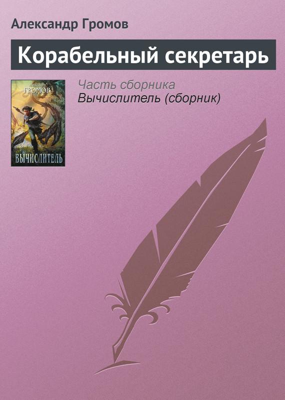 Александр Громов Корабельный секретарь александр громов гурманы