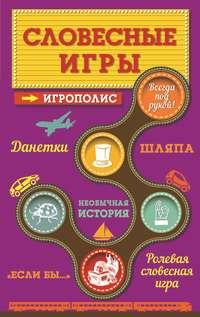Парфенова, Ирина  - Словесные игры