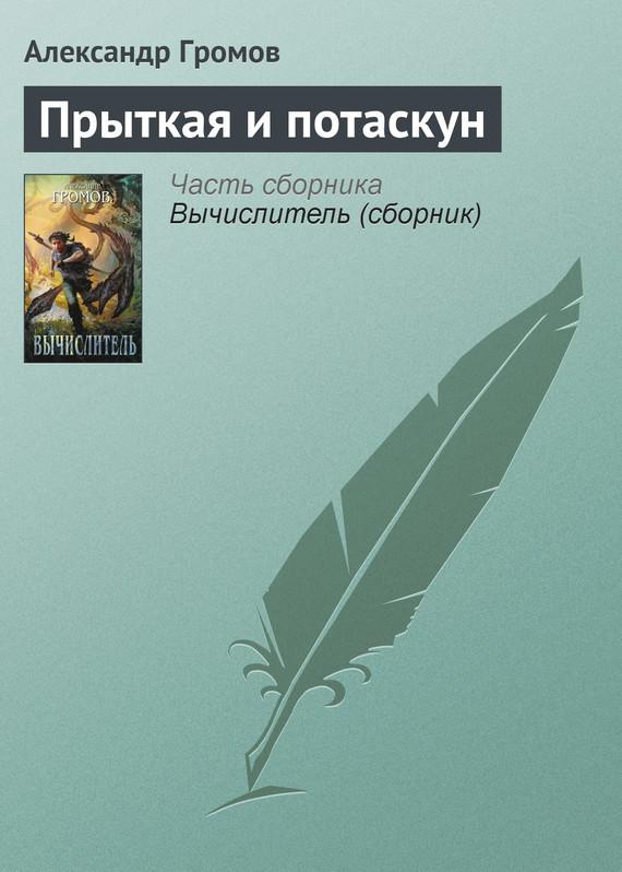 Александр Громов Прыткая и потаскун