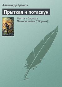 Громов, Александр  - Прыткая и потаскун