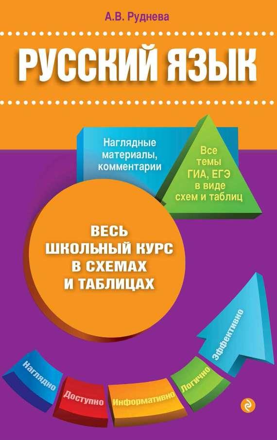 А. В. Руднева Русский язык