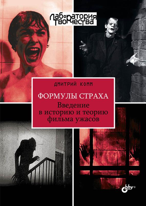Дмитрий Комм бесплатно