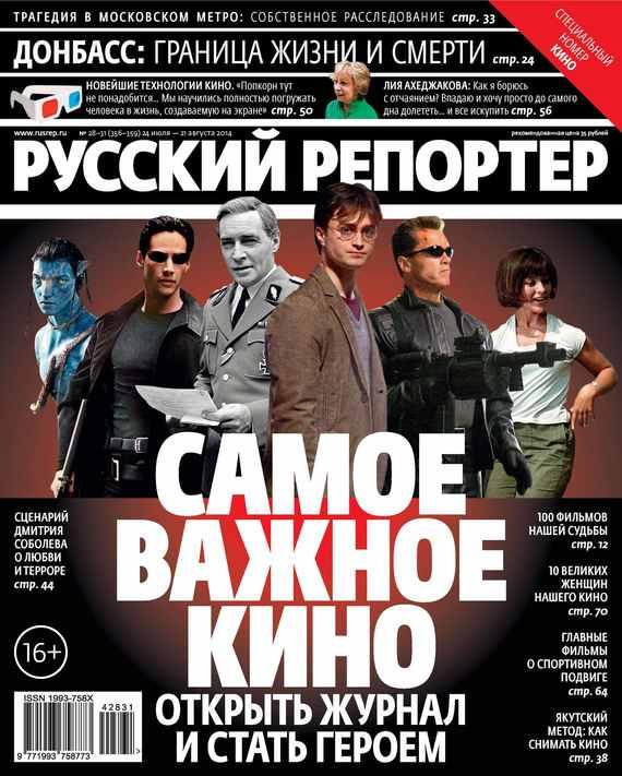Отсутствует Русский Репортер №28-31/2014
