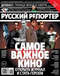 - Русский Репортер №28-31/2014
