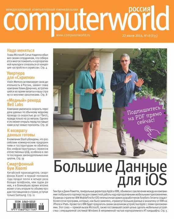 Журнал Computerworld Россия №18/2014