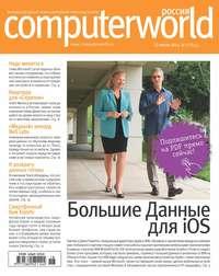 системы, Открытые  - Журнал Computerworld Россия №18/2014