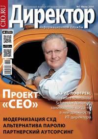 системы, Открытые  - Директор информационной службы №07/2014