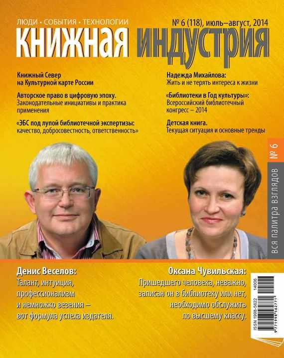 Книжная индустрия №06 (июль-август) 2014