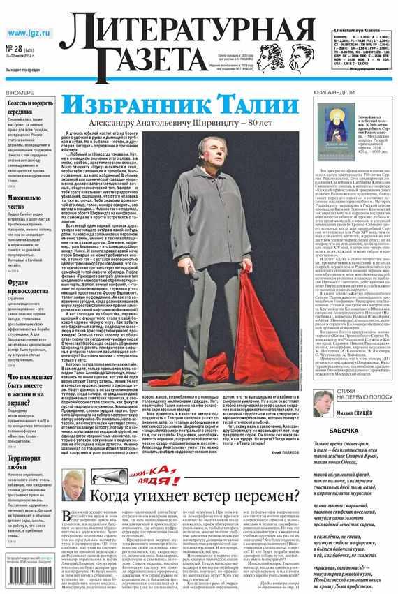 Литературная газета №28 (6471) 2014