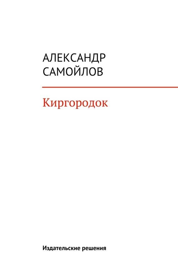 Александр Самойлов Киргородок