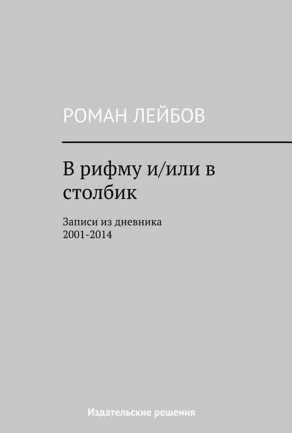 Роман Лейбов Врифму и/иливстолбик. Записи издневника 2001‒2014 борис валерьевич лейбов в высокой траве