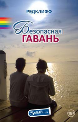 Обложка книги рэдклифф. безопасная гавань.