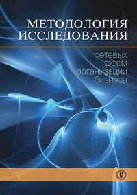 авторов, Коллектив  - Методология исследования сетевых форм организации бизнеса