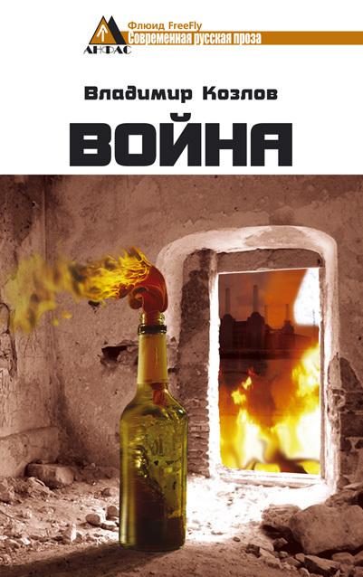 Обложка книги Война, автор Козлов, Владимир