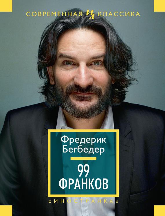 быстрое скачивание Фредерик Бегбедер читать онлайн