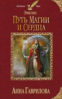 Гаврилова, Анна  - Путь магии и сердца