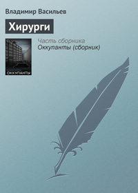 Васильев, Владимир  - Хирурги