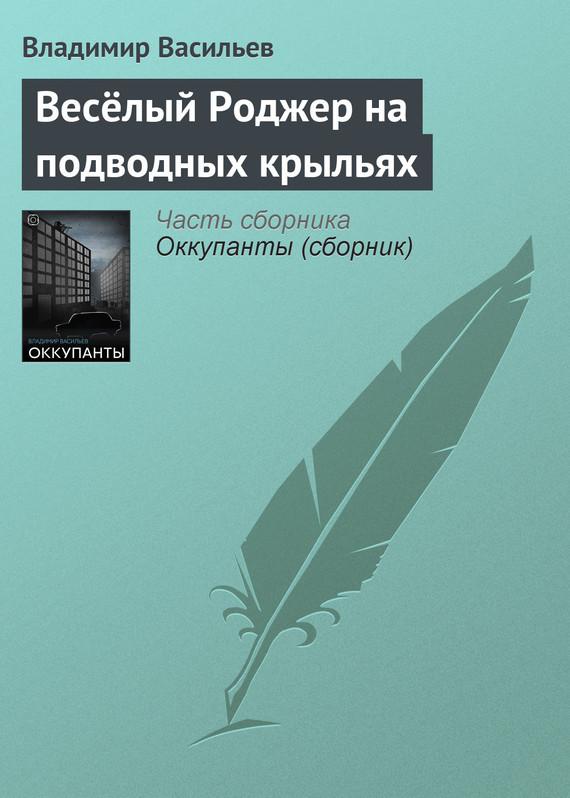 Владимир Васильев Весёлый Роджер на подводных крыльях