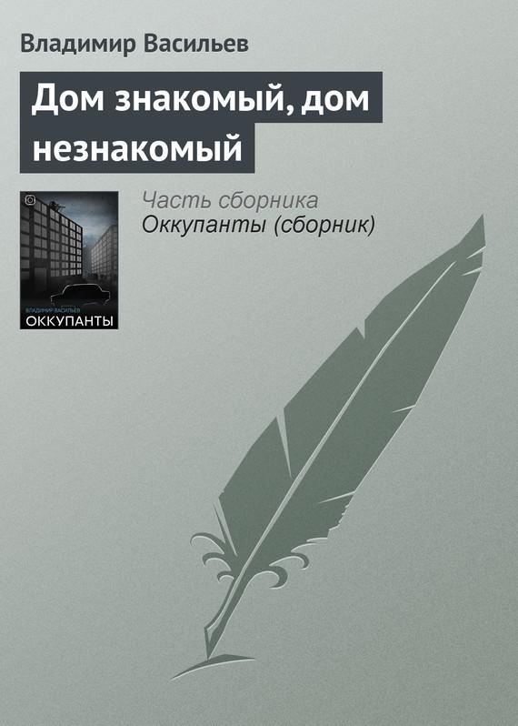Владимир Васильев Дом знакомый, дом незнакомый куплю дом в поселке майский белгородский район