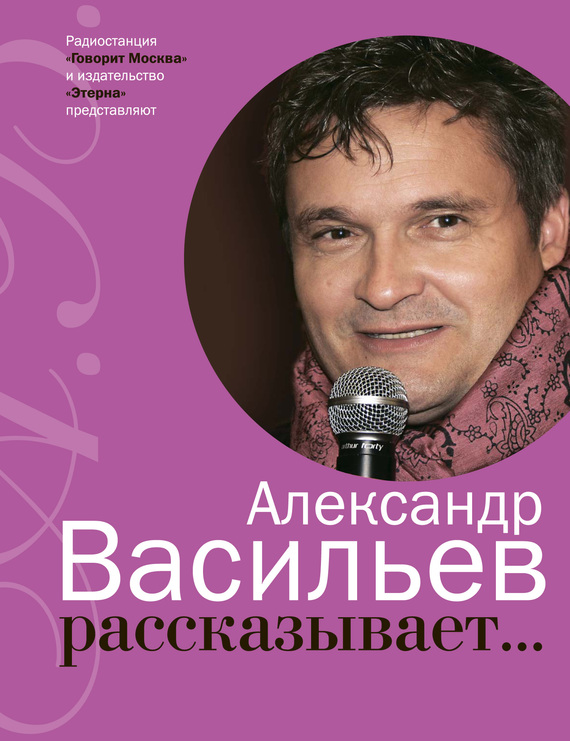 Александр Васильев Александр Васильев рассказывает… купить бластер для паутины человека паука