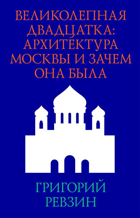 Великолепная двадцатка: архитектура Москвы и зачем она была ( Григорий Ревзин  )