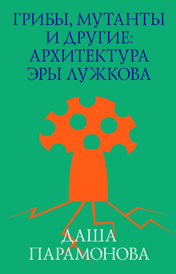 Грибы, мутанты и другие: архитектура эры Лужкова ( Даша Парамонова  )