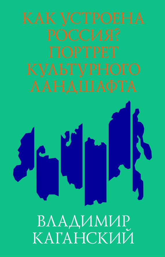 занимательное описание в книге Владимир Каганский