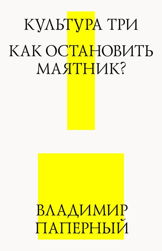 Владимир Паперный Культура три. Как остановить маятник? новое недовольство мемориальной культурой